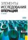 автор Давыдов Е.Г. Рассматриваются линейное программирование и динамическое программирование, которые являются самыми...