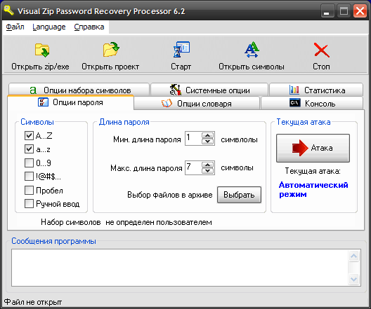 Visual Zip Password Recovery Processor v6.2 (ML/RUS) + Portable.
