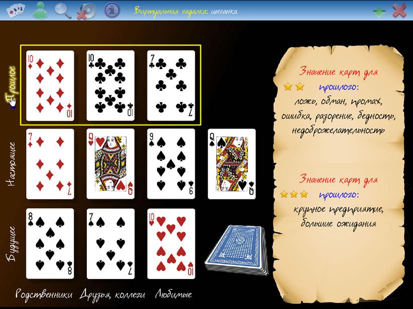 Игры гадание на картах играть гадание на картах есть ли другая