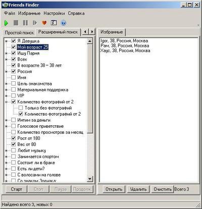 Купить лицензионную программу Friends Finder, программное...