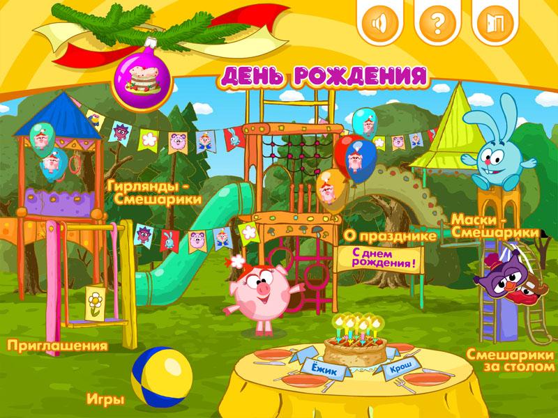 игры смешарики для девочек бесплатные игры на рождения