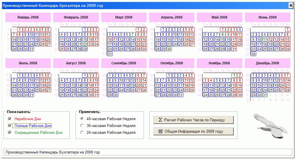Скриншот программы (версии софта) Производственный Календарь