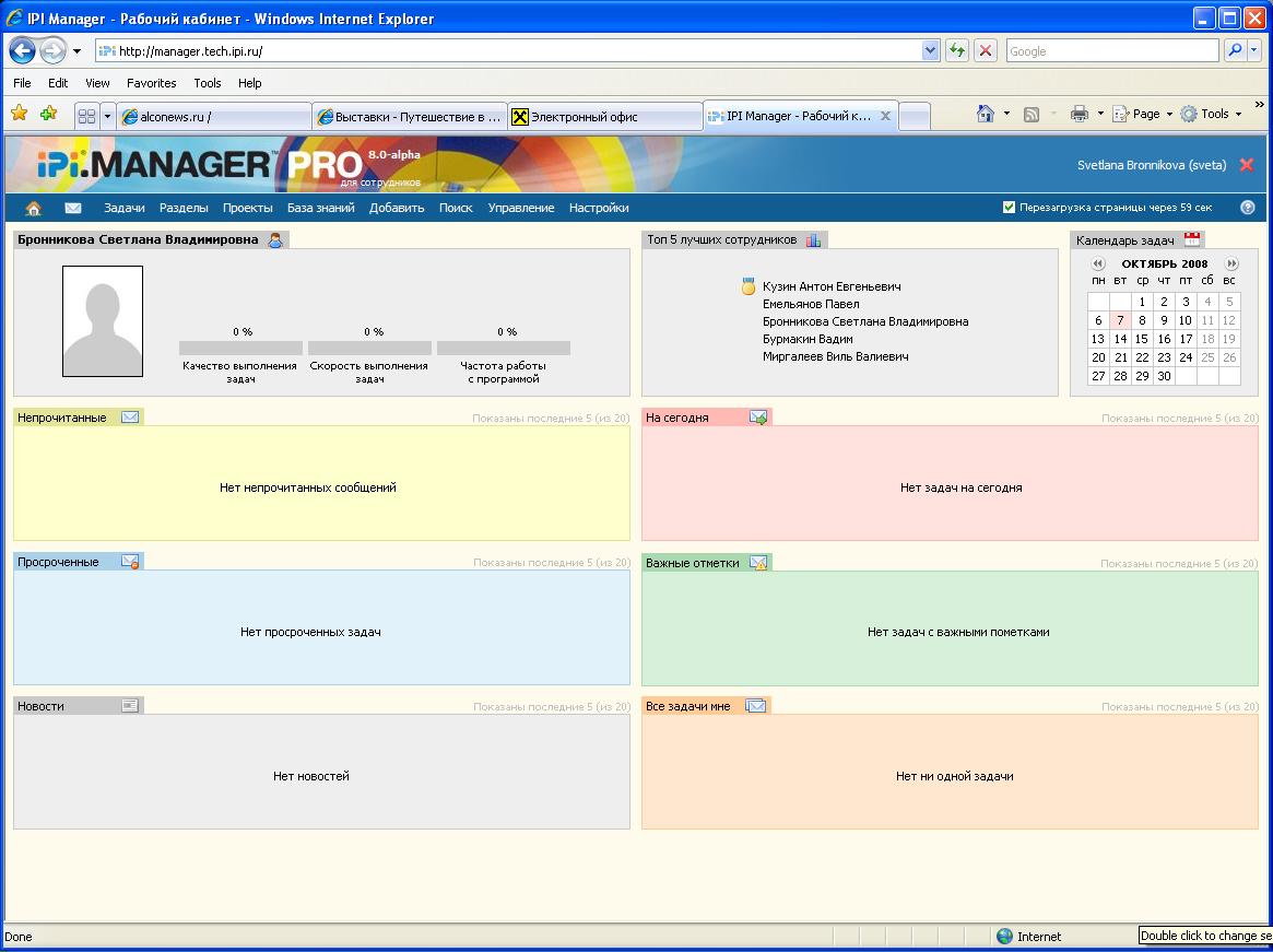 Скриншот программы (версии софта) IPI.MANAGER™ PRO: Система управления задачами 8.13.0 #3
