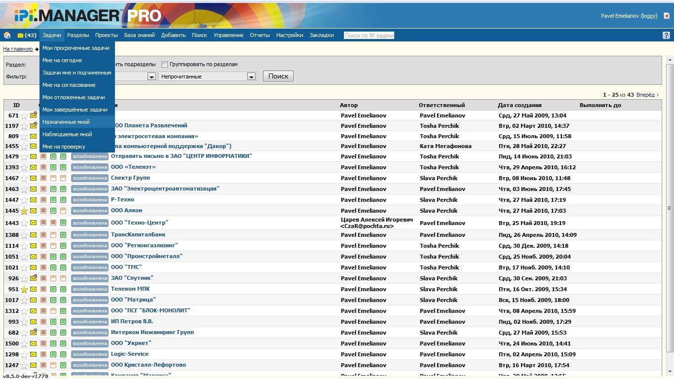 Скриншот программы (версии софта) IPI.MANAGER™ PRO: Система управления задачами 8.13.0 #2