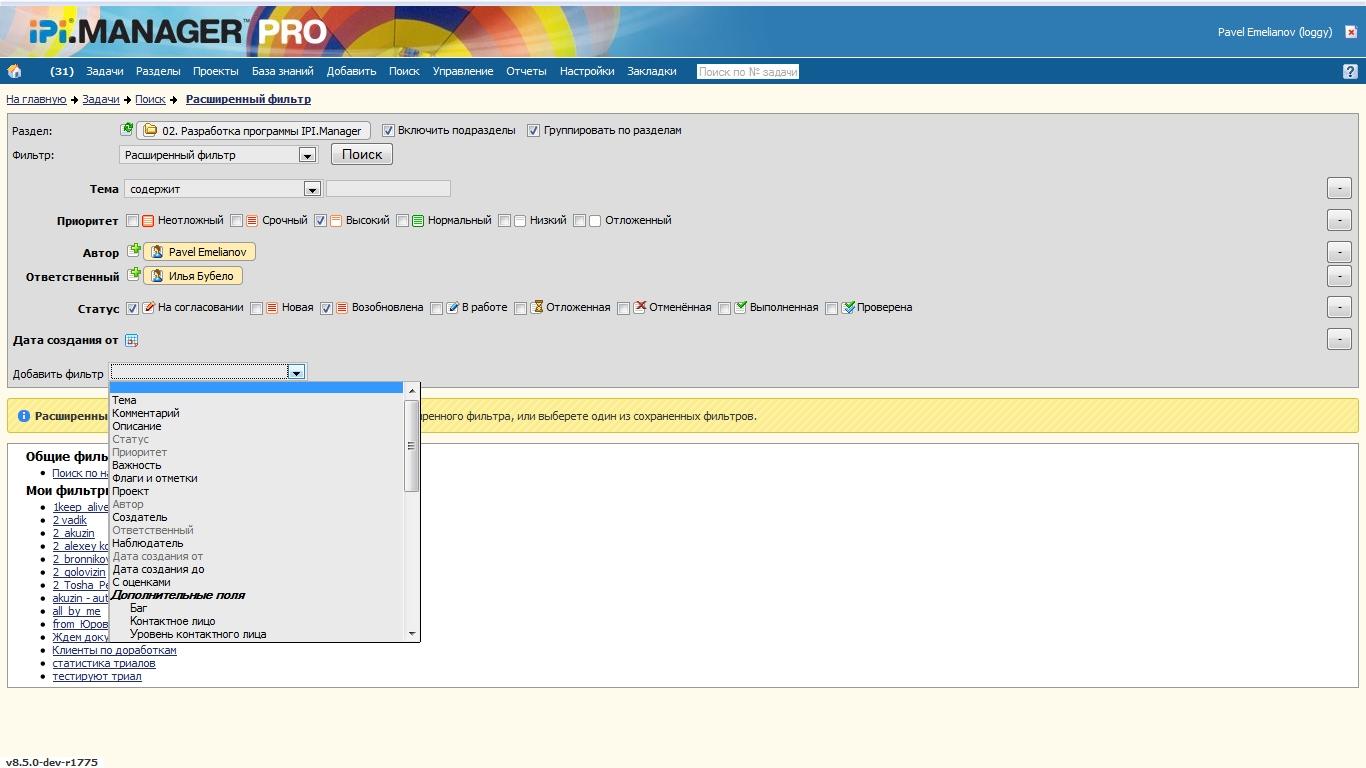 Скриншот программы (версии софта) IPI.MANAGER™ PRO: Система управления задачами 8.13.0 #1