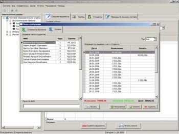 Скриншот программы (версии софта) GS-Ведомости: ДПО «Курсы повышения квалификации» #1