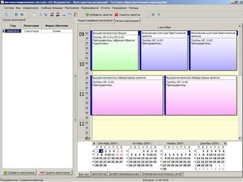 Скриншот программы (версии софта) GS-Ведомости: ДПО «Конструктор расписаний» #2