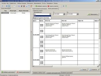 Скриншот программы (версии софта) GS-Ведомости: ДПО «Конструктор расписаний» #1