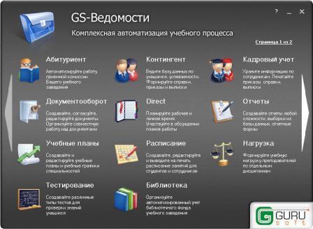 Скриншот программы (версии софта) GS-Ведомости: ДПО Лицензия на сервер v3.6.3 build 91 stable #1