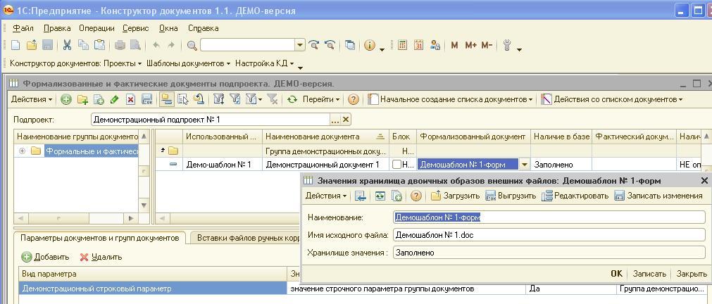программа 1с предприятие 8.2 скачать бесплатно - фото 2