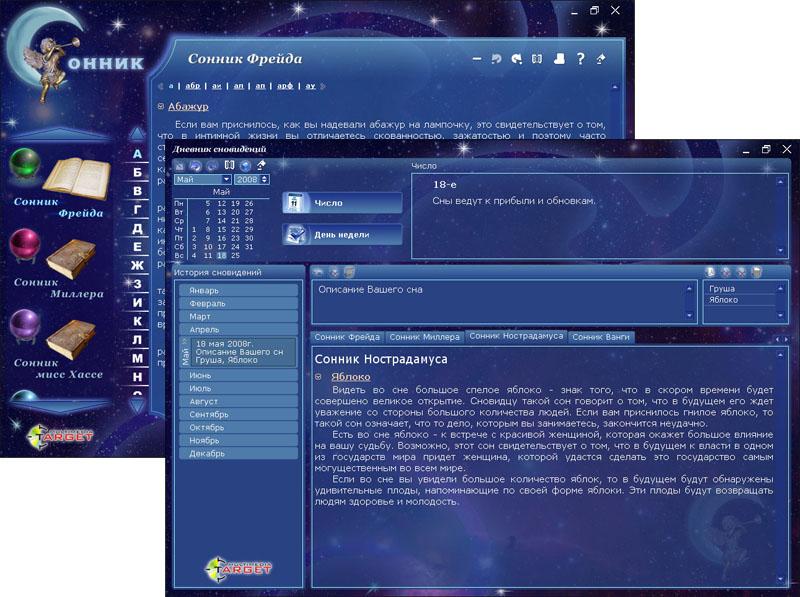 Скриншот программы (версии софта) Сонник + Дневник сновидений 1.8 #1