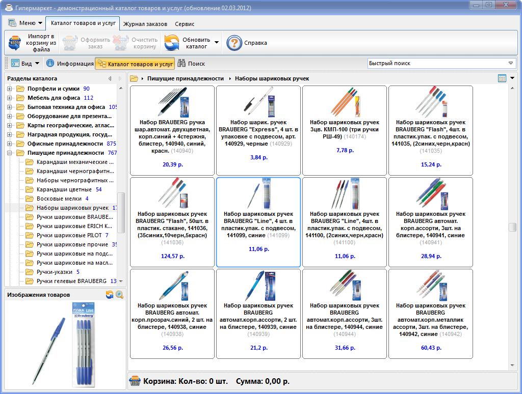 Электронный заказ» — программа для создания электронного каталога ... bce1a2a1900
