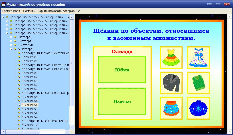Скриншот программы (версии софта) Электронное пособие по информатике для 1-4 классов к учебникам А.В. Горячева и др. 2.1 #6