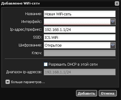 Скриншот программы (версии софта) UTM-решение Интернет Контроль Сервер Стандарт #7