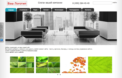 Скриншот программы (версии софта) «Сайт» Атилект 8.3 #1