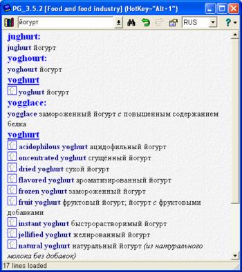 Скриншот программы (версии софта) Англо-русско-английский словарь по продуктам питания и пищевой промышленности Polyglossum для Windows #1