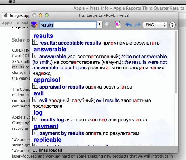Скриншот программы (версии софта) Англо-русско-английский словарь по продуктам питания и пищевой промышленности Polyglossum для Apple MAC OS X #1