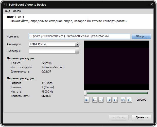 Скриншот программы (версии софта) Soft4Boost Video to Device 5.9.3.919 #5