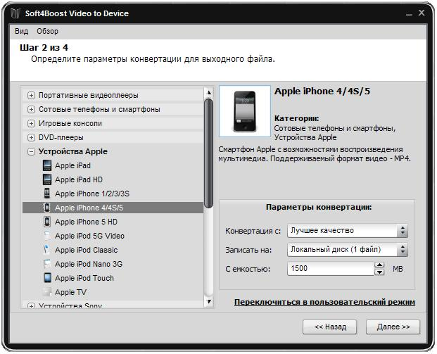 Скриншот программы (версии софта) Soft4Boost Video to Device 5.8.3.869 #4