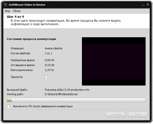 Скриншот программы (версии софта) Soft4Boost Video to Device 5.9.3.919 #1