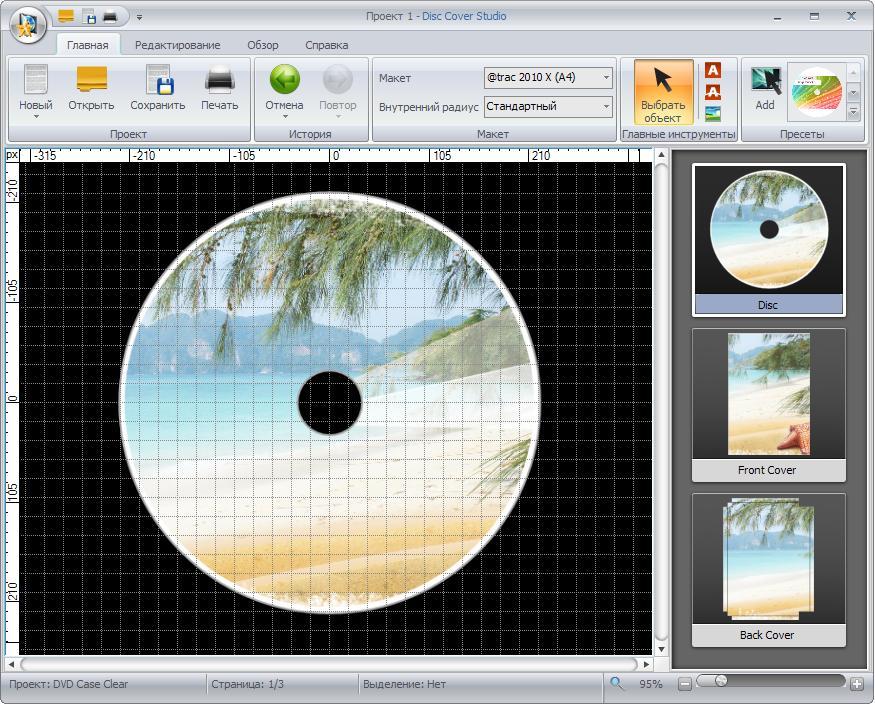 Скриншот программы (версии софта) Soft4Boost Disc Cover Studio 5.4.9.893 #5