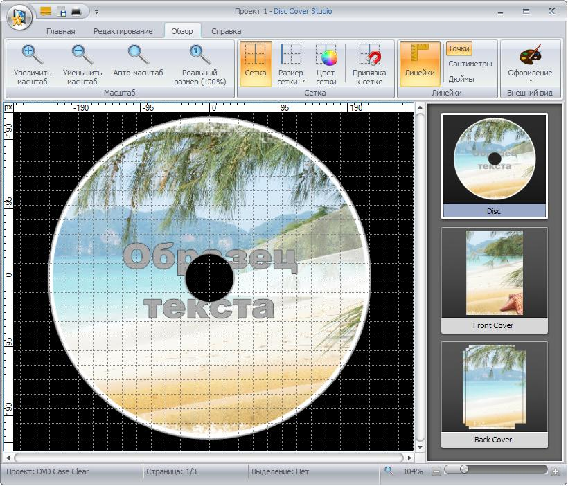 Скриншот программы (версии софта) Soft4Boost Disc Cover Studio 5.4.9.893 #4