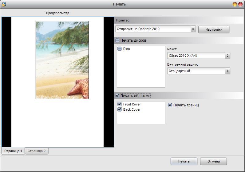 Скриншот программы (версии софта) Soft4Boost Disc Cover Studio 5.4.9.893 #1