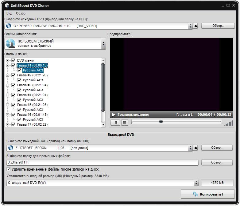 Скриншот программы (версии софта) Soft4Boost DVD Cloner 6.0.9.165 #4