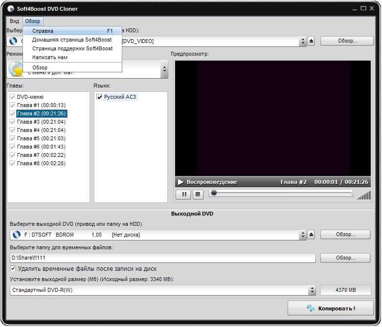 Скриншот программы (версии софта) Soft4Boost DVD Cloner 6.0.9.165 #3