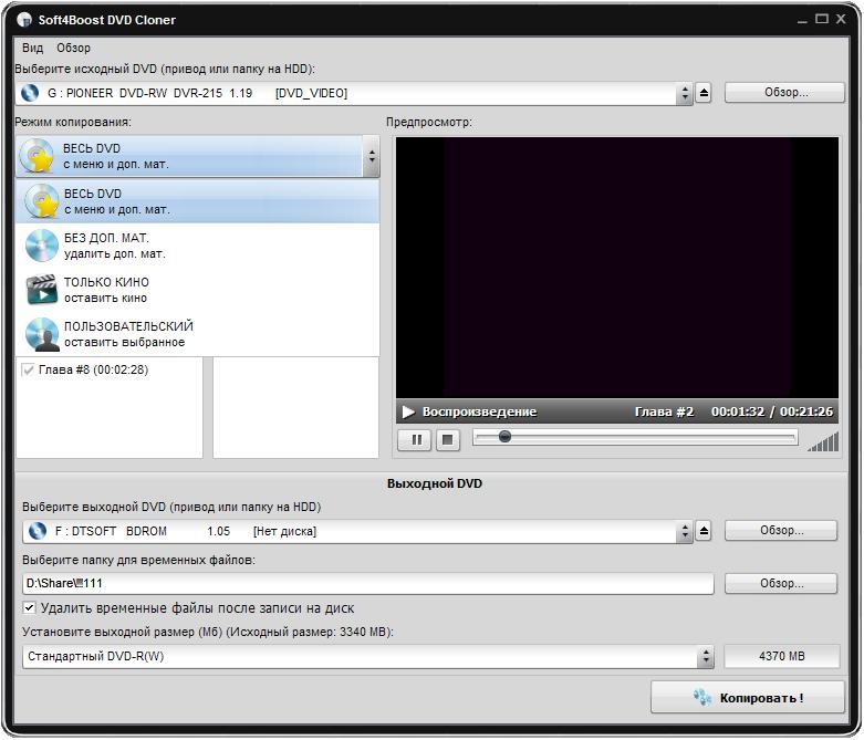 Скриншот программы (версии софта) Soft4Boost DVD Cloner 6.0.9.165 #2