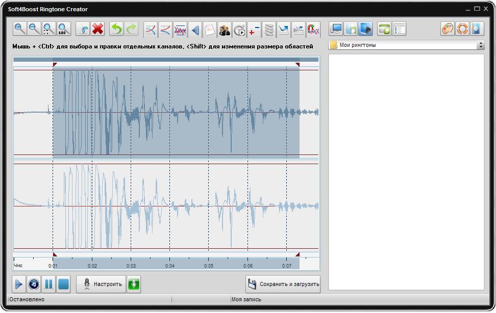 Скриншот программы (версии софта) Soft4Boost Ringtone Creator 6.6.3.979 #1