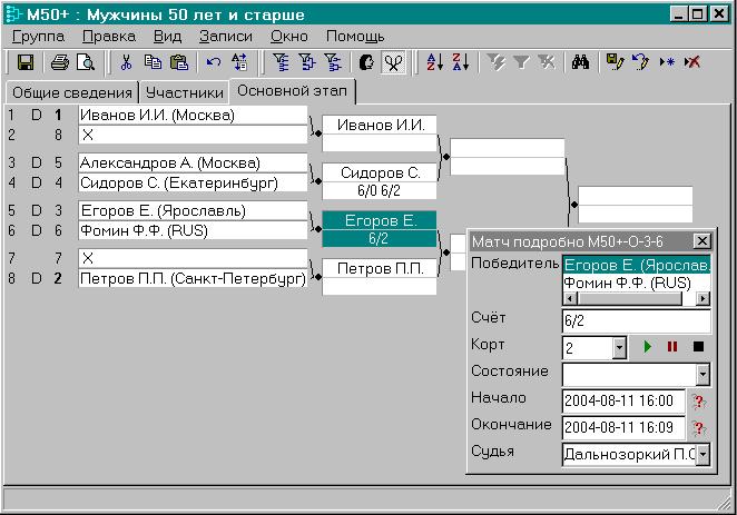 Скриншот программы (версии софта) Исток-Турнир 5.2 #1