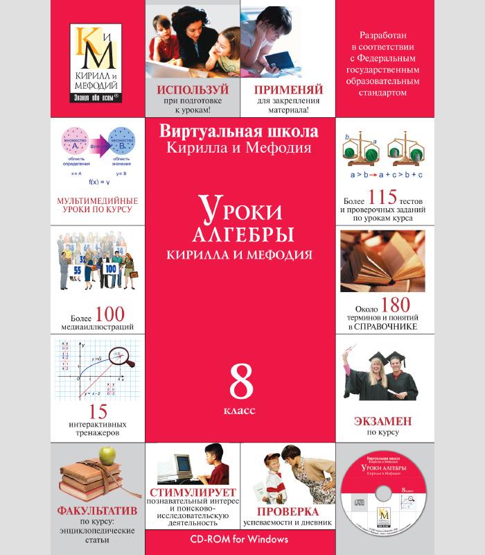 Скриншот программы (версии софта) Сборник «Уроки Кирилла и Мефодия. 8 класс» Версия2.1.5 #12