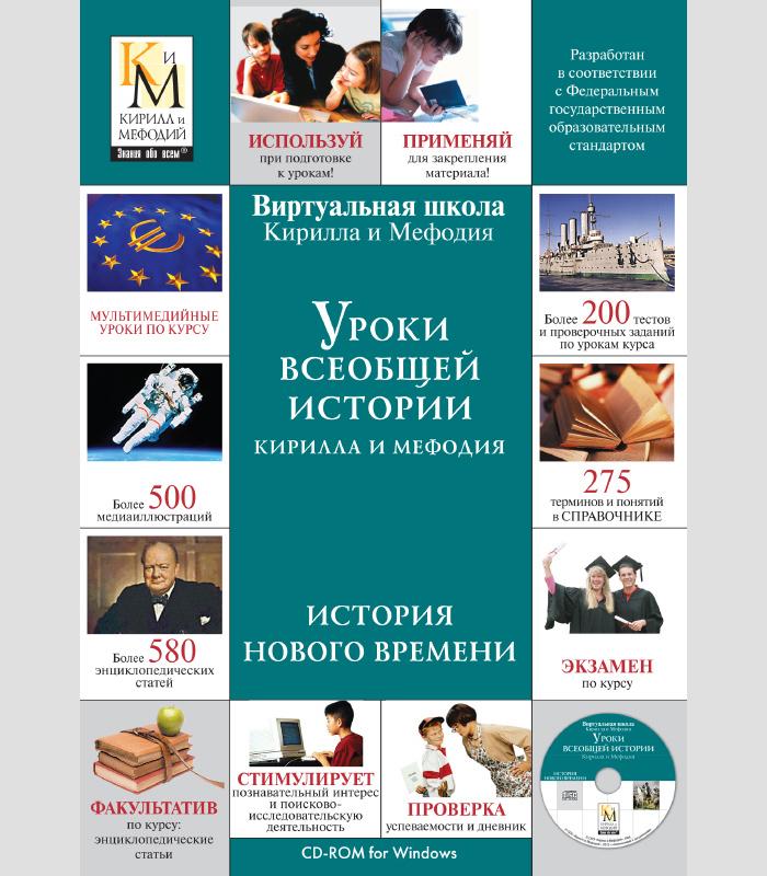 Скриншот программы (версии софта) Сборник «Уроки Кирилла и Мефодия. 8 класс» Версия2.1.5 #10