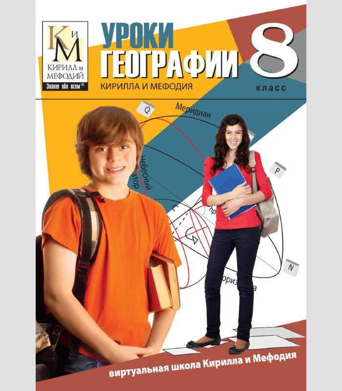 Скриншот программы (версии софта) Сборник «Уроки Кирилла и Мефодия. 8 класс» Версия2.1.5 #9