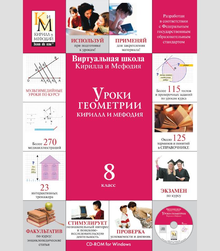 Скриншот программы (версии софта) Сборник «Уроки Кирилла и Мефодия. 8 класс» Версия2.1.5 #8