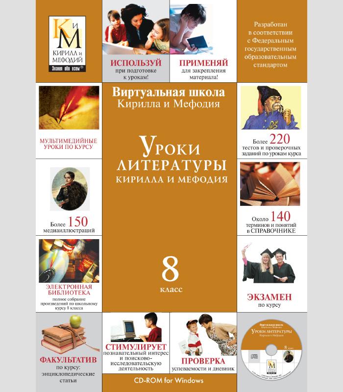Скриншот программы (версии софта) Сборник «Уроки Кирилла и Мефодия. 8 класс» Версия2.1.5 #7