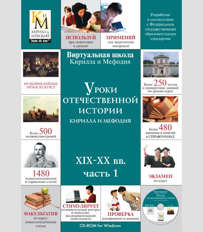 Скриншот программы (версии софта) Сборник «Уроки Кирилла и Мефодия. 8 класс» Версия2.1.5 #6