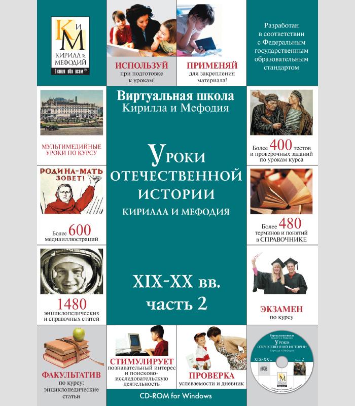 Скриншот программы (версии софта) Сборник «Уроки Кирилла и Мефодия. 8 класс» Версия2.1.5 #5