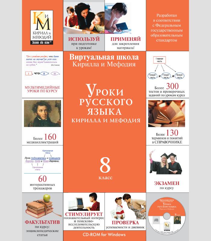 Скриншот программы (версии софта) Сборник «Уроки Кирилла и Мефодия. 8 класс» Версия2.1.5 #4