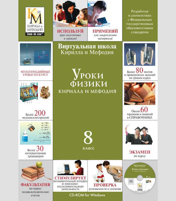 Скриншот программы (версии софта) Сборник «Уроки Кирилла и Мефодия. 8 класс» Версия2.1.5 #3