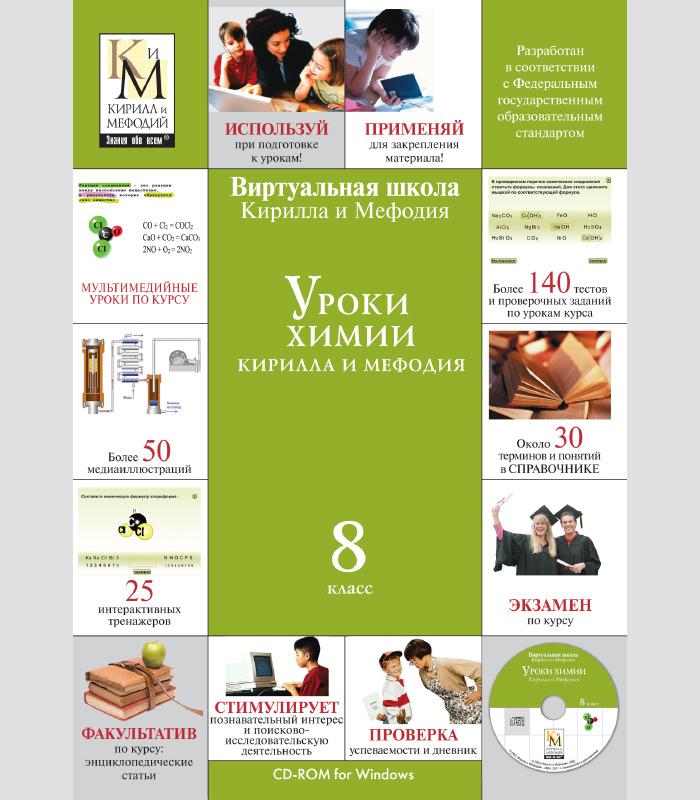 Скриншот программы (версии софта) Сборник «Уроки Кирилла и Мефодия. 8 класс» Версия2.1.5 #2