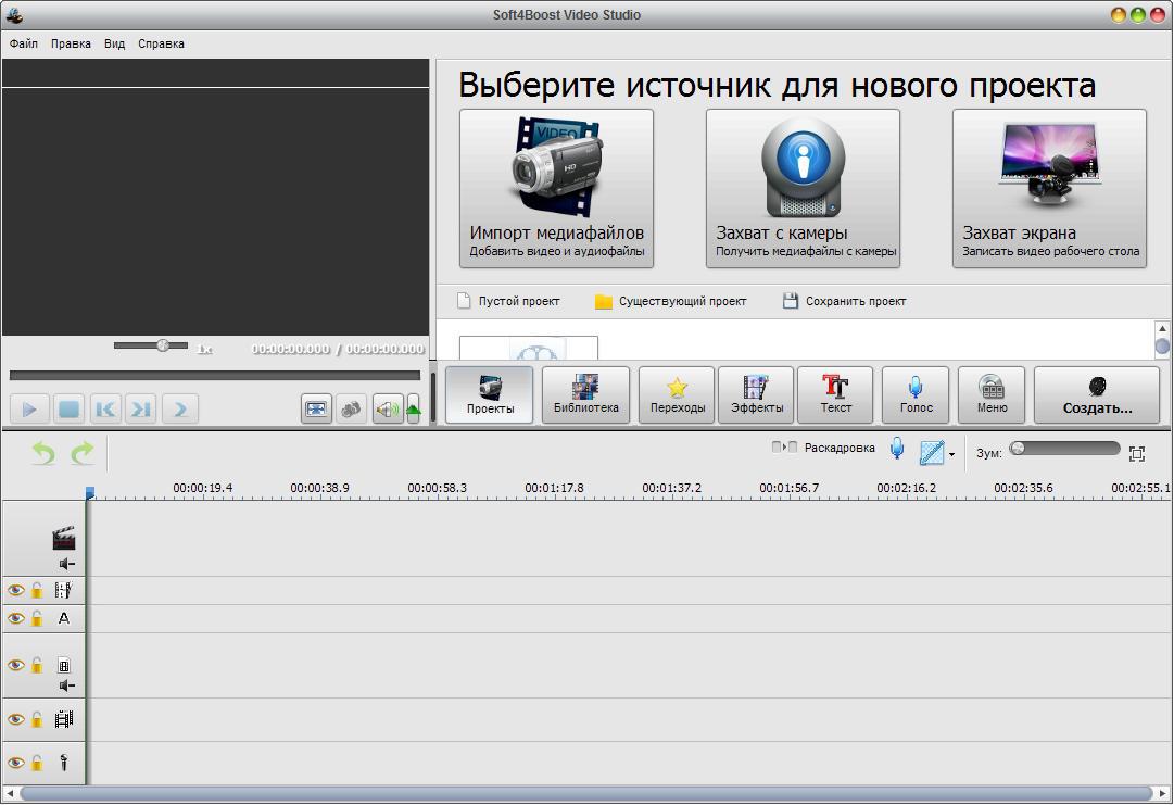 Скриншот программы (версии софта) Soft4Boost Video Studio 3.9.1.807 #6
