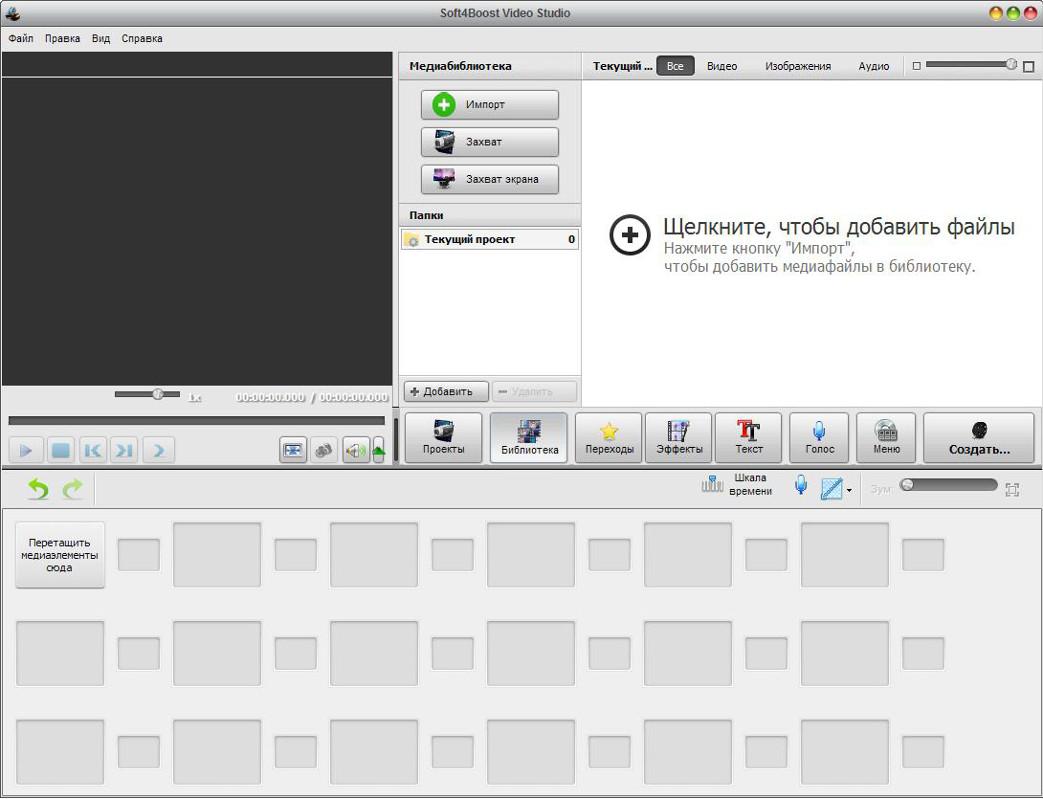 Скриншот программы (версии софта) Soft4Boost Video Studio 3.9.1.807 #5