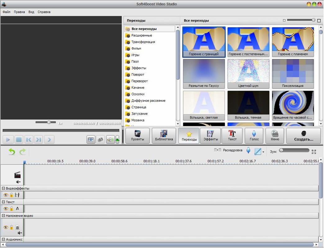 Скриншот программы (версии софта) Soft4Boost Video Studio 3.9.1.807 #4