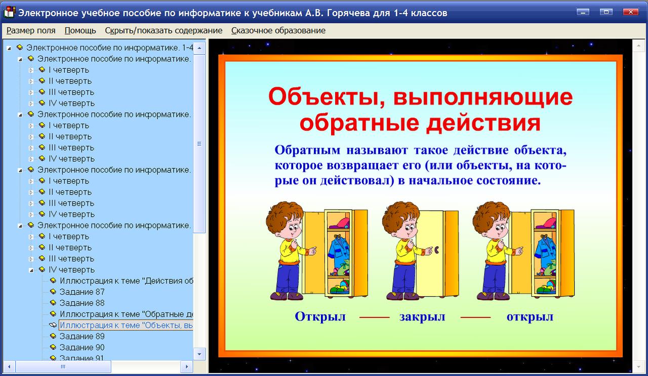 Скриншот программы (версии софта) Электронное пособие по информатике для 1-4 классов к учебникам А.В. Горячева и др. 2.1 #4