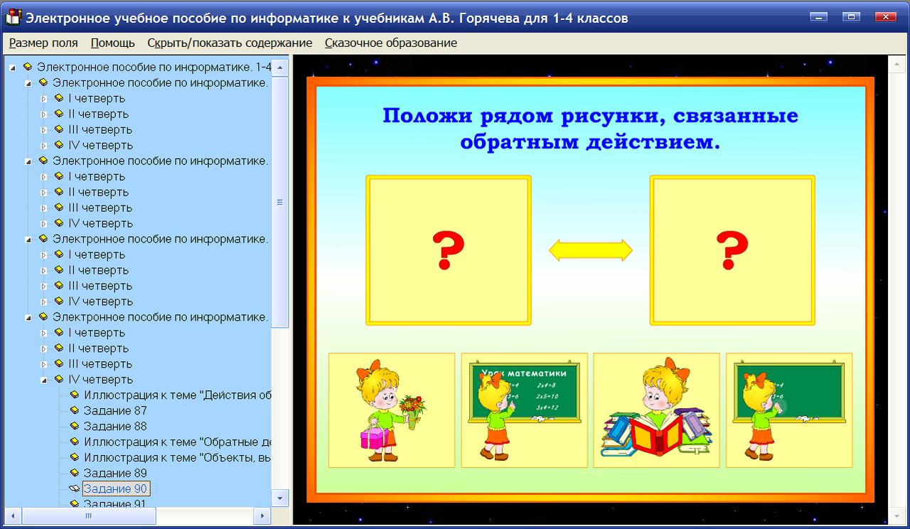 Скриншот программы (версии софта) Электронное пособие по информатике для 1-4 классов к учебникам А.В. Горячева и др. 2.1 #3