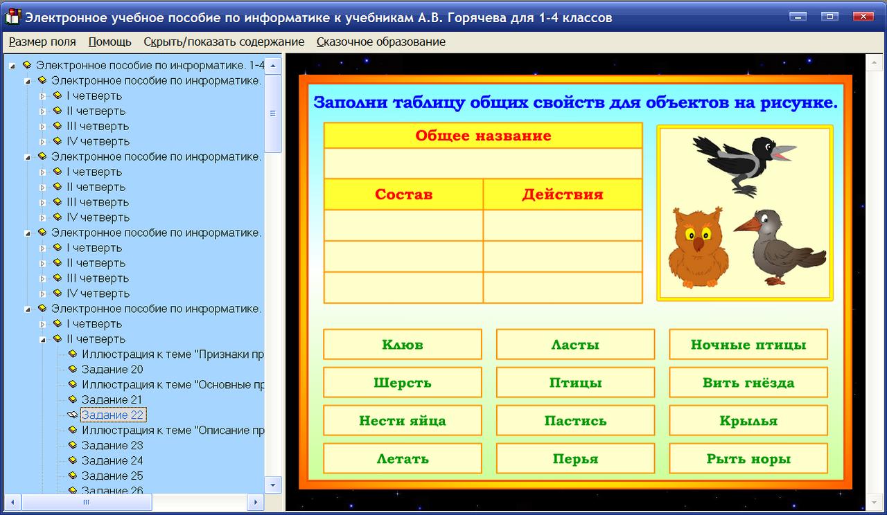 Скриншот программы (версии софта) Электронное пособие по информатике для 1-4 классов к учебникам А.В. Горячева и др. 2.1 #1