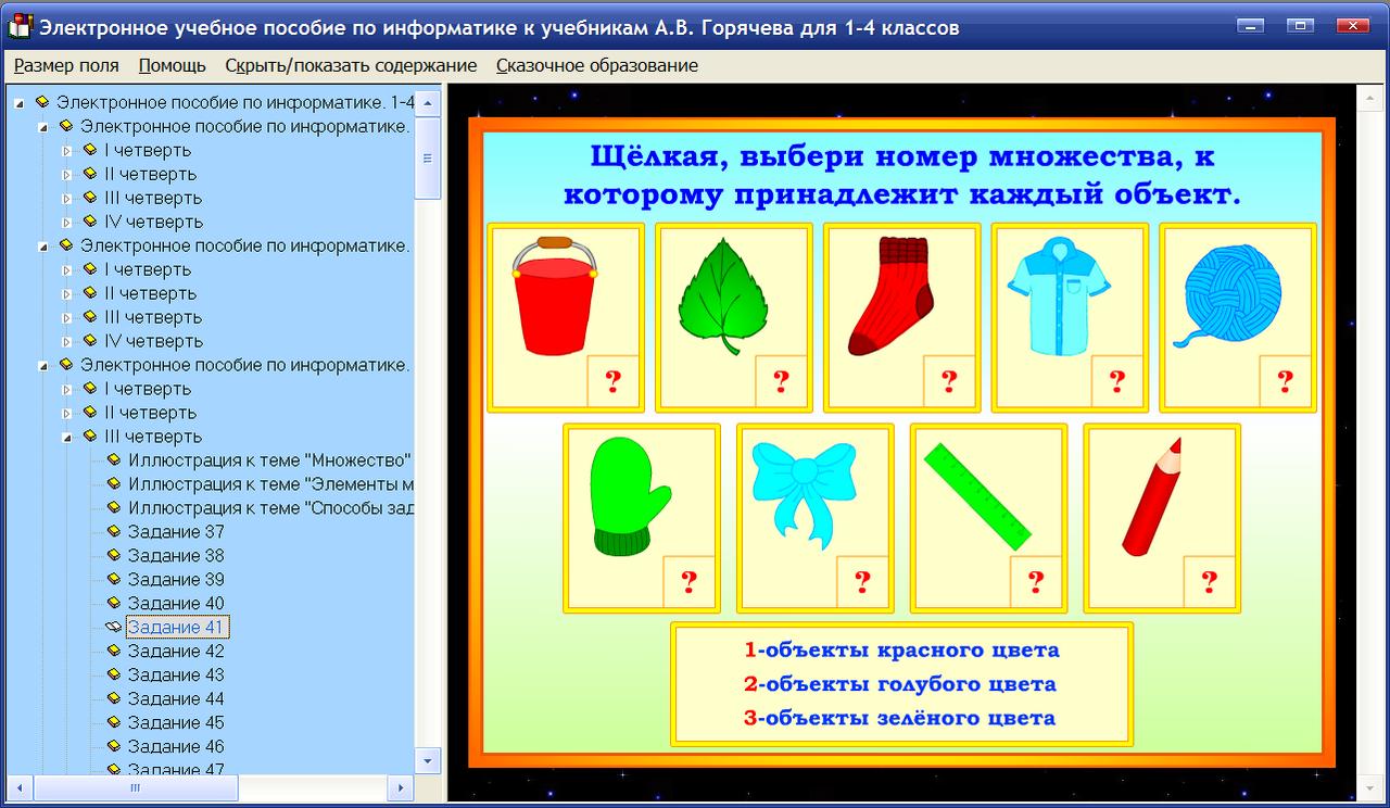 Скриншот программы (версии софта) Электронное пособие по информатике для 1-4 классов к учебникам А.В. Горячева и др. 2.1 #5
