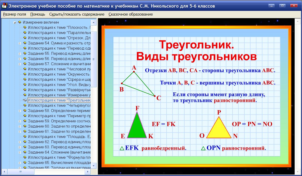 треугольники 5 класс никольский презентация мне кажется